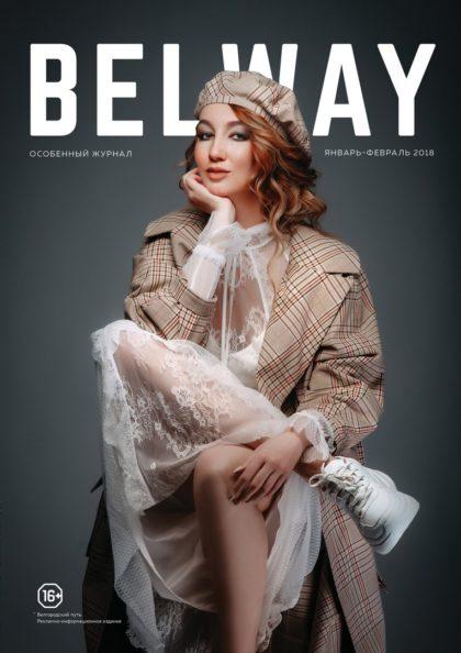 журнал BelWay 2018 (29) янв-фев