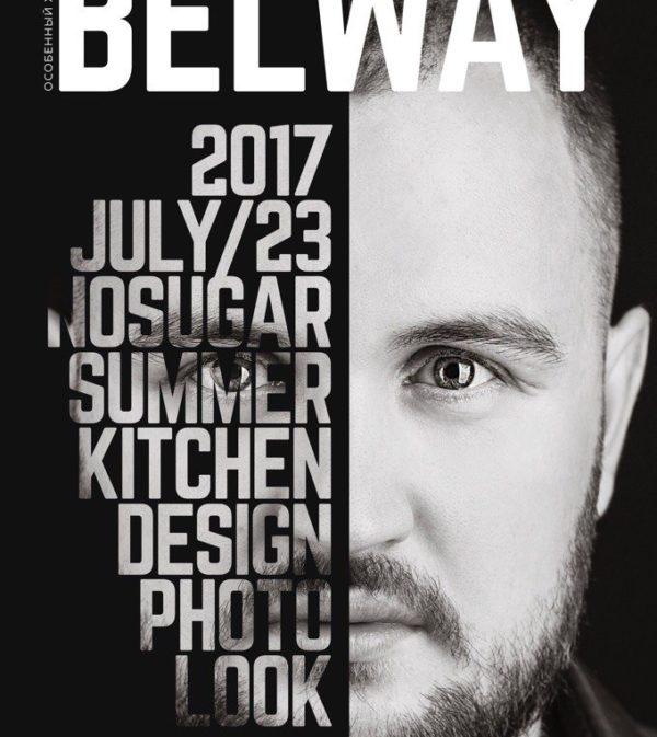 журнал BelWay 2017 (23) июль
