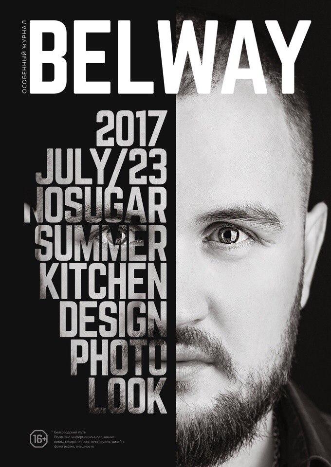 BELWAY 2017 июль (23)
