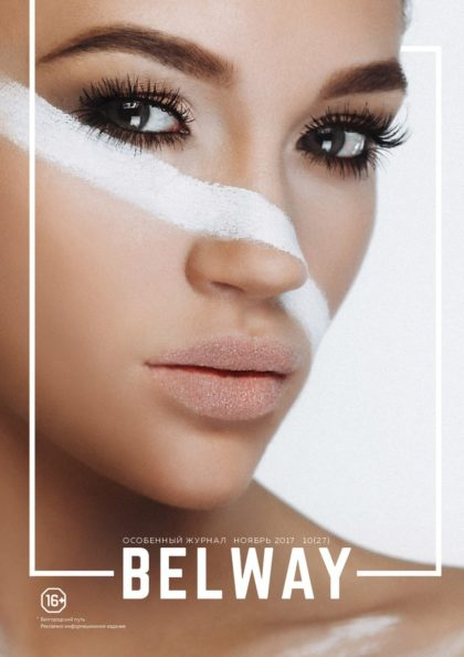 журнал BelWay 2017 (27) ноябрь