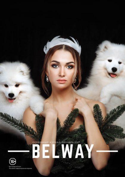 журнал BelWay 2017 (28) декабрь