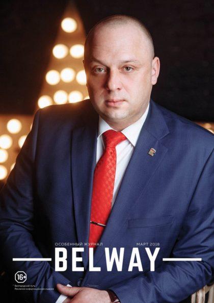 журнал BelWay 2018 (30) март