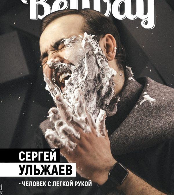 журнал BelWay 2019 (37) март
