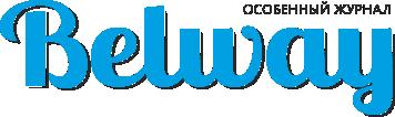 Belway глянцевый журнал г. Белгорода, специализирующийся на брендах, продуктах, компаниях и интерактивных впечатлениях