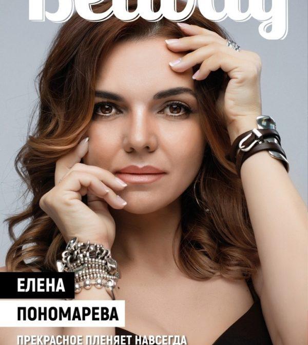2019-45 belway журнал белгород