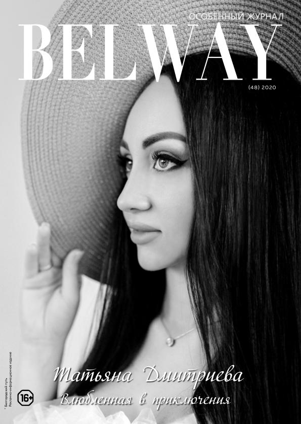 BELWAY 2020 (48)