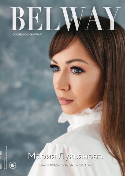 BELWAY_55_obl_001
